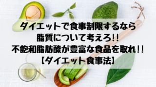 ダイエットで食事制限するなら 脂質について考えろ!! 不飽和脂肪酸が豊富な食品を取れ!! 【ダイエット食事法】