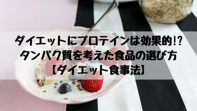 ダイエットにプロテインは効果的!_ タンパク質を考えた食品の選び方 【ダイエット食事法】