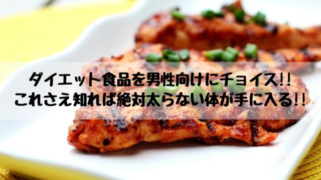 ダイエット食品を男性向けにチョイス!! これさえ知れば絶対太らない体が手に入る!! (1)