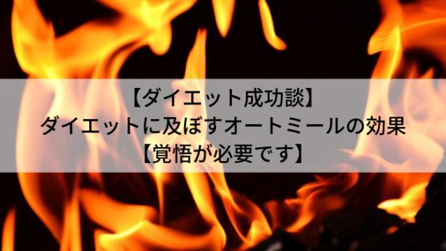 【ダイエット成功談】 ダイエットに及ぼすオートミールの効果 【覚悟が必要です】