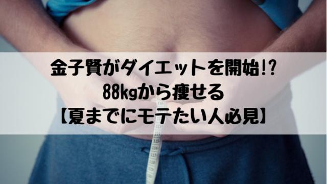 金子賢がダイエットを開始!?88kgから痩せる【夏までにモテたい人必見】
