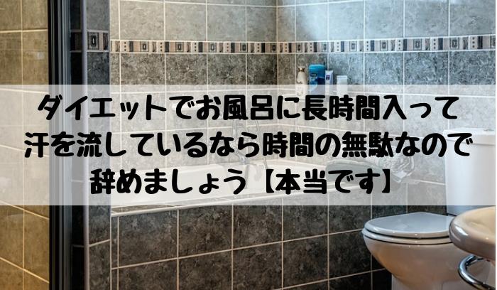 ダイエットでお風呂に長時間入って 汗を流しているなら時間の無駄なので 辞めましょう【本当です】