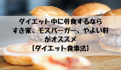 ダイエット中に外食するならすき家、モスバーガー、やよい軒がオススメ【ダイエット食事法】
