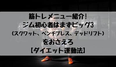 筋トレ初心者メニューはまずビッグ3(スクワット、ベンチプレス、デッドリフト)から始まる!【ダイエット運動法】
