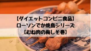【ダイエットコンビニ食品】 ローソンでか焼鳥シリーズ 【むね肉の梅しそ巻】