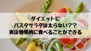 ダイエットにパスタサラダは太らない??実は効果的に食べることができる