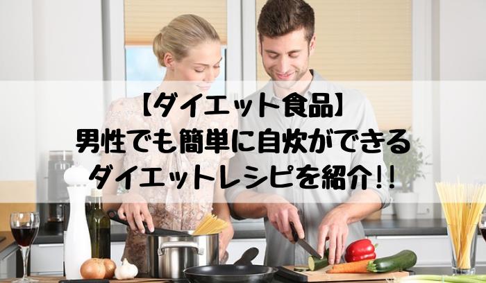 【ダイエット食品】 男性でも簡単に自炊ができる ダイエットレシピを紹介!!