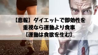 【悲報】ダイエットで即効性を重視なら運動より食事【運動は食欲を生む】