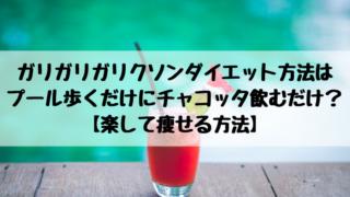 ガリガリガリクソンダイエット方法は プール歩くだけにチャコッタ飲むだけ? 【楽して痩せる方法】