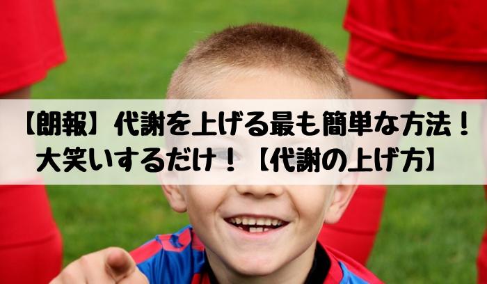 【朗報】代謝を上げる最も簡単な方法!大笑いするだけ!【代謝の上げ方】