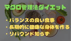 減量に効果的な食事の摂り方はPFCバランスを考えること!?【マクロ管理法】