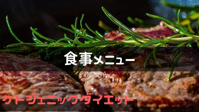 ケトジェニックダイエット 食事メニュー