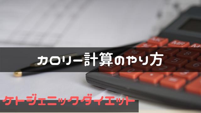 ジェニック カロリー ケト 【激やせ!】ケトジェニックダイエットのカロリー設定、効果は!?