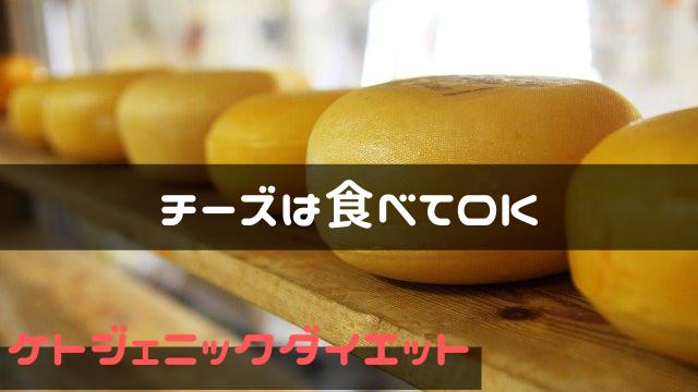 ケトジェニックダイエット チーズ