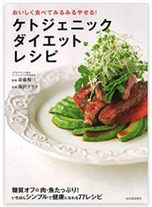 ケトジェニックダイエット レシピ
