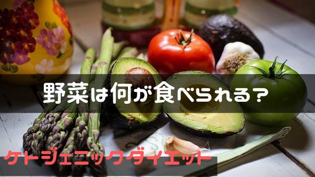 ケトジェニックダイエットで野菜
