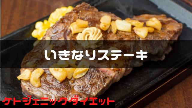 ケトジェニックダイエット いきなりステーキ