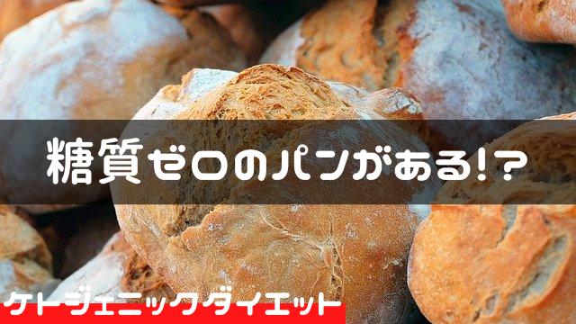 ケトジェニックダイエット パン