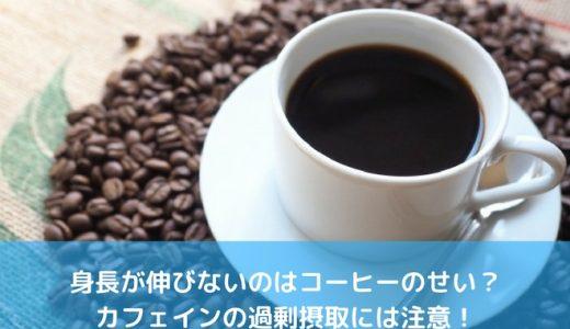 身長が伸びないのはコーヒーのせい?カフェインの過剰摂取には注意!