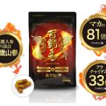 【初回640円!】百凱王(ひゃっかいおう)の調査記録!