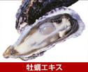 牡蠣エキス