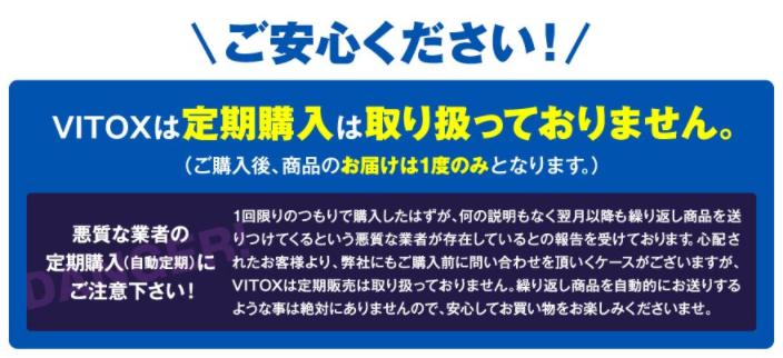 VITOX-α(ヴィトックス)