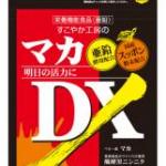 1日35円!6,000mg配合の「マカDX」口コミ調査結果