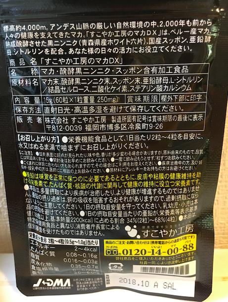 マカDX口コミ