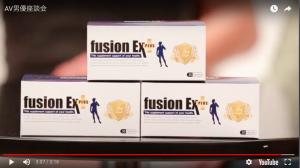 fusion EX 口コミ