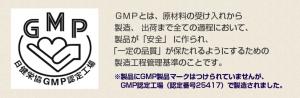 GMP認定サプリ