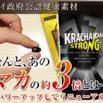 【リニューアル!!】さらに強化されたクラチャイダムストロングの衝撃の効果
