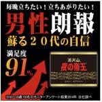 20代の勃起力!活火山「夜の帝王」は冬虫夏草のエナジーサプリ!